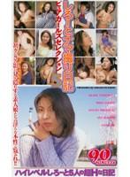 相川みほ しろーとナマ撮り日記5