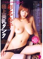 極上美乳タンク 彩名杏子 ダウンロード