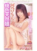 (83prs009)[PRS-009]桃色天然娘 河合もも ダウンロード