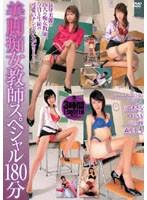 美脚痴女教師スペシャル180分 ダウンロード