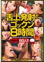 舌上発射とゴックン8時間