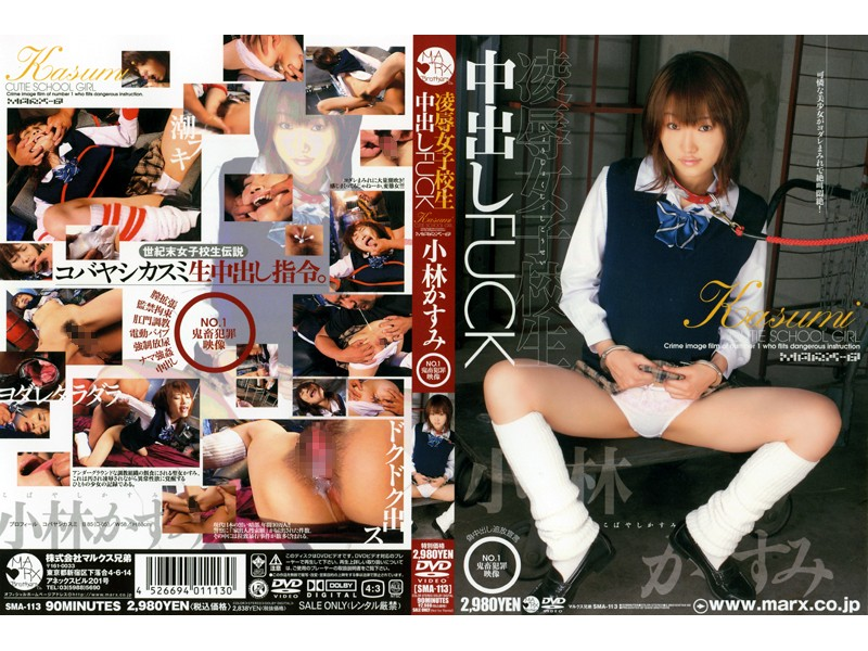 (83sma113)[SMA-113] 凌辱女子校生中出しFUCK 小林かすみ ダウンロード
