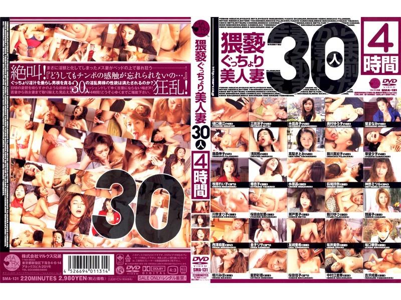 (83sma131)[SMA-131] 猥褻ぐっちょり美人妻30人4時間 ダウンロード