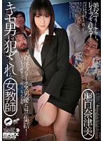 Gross Guy Gets R**ed By Female Teacher Natsumi Horiguchi Download