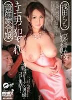 キモ男に犯される資産家令嬢 浅田ちち ダウンロード