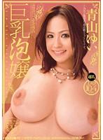 巨乳泡嬢 青山ゆい ダウンロード