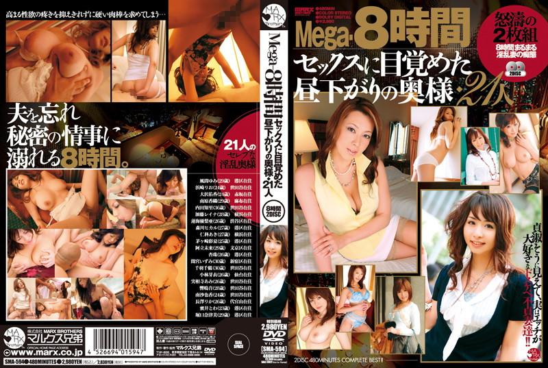 (83sma00594)[SMA-594] Mega-8時間 セックスに目覚めた昼下がりの奥様・21人 ダウンロード
