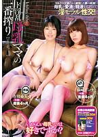 ド淫乱母乳ママの一番搾り 在佳亜矢 篠崎アンナ ダウンロード