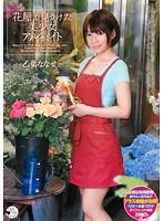 花屋で見つけた美少女アルバイト 乙葉ななせ雲外