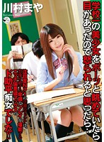 学校一の美少女をボーッと眺めていたら目があったので怒られると思ったら… 川村まや