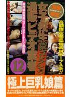 女子校生通販ビデオ業者12【摘発コレクション】 ダウンロード