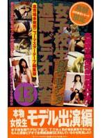 女子校生通販ビデオ業者13【摘発コレクション】 ダウンロード