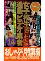 女子校生通販ビデオ業者14【摘発コレクション】 ダウンロード