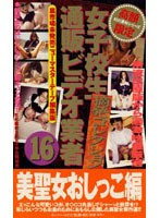 女子校生通販ビデオ業者16【摘発コレクション】 ダウンロード