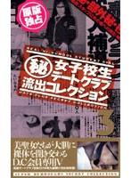 (秘)女子校生デートクラブ流出コレクション 3 ダウンロード