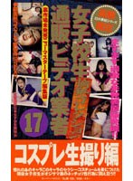 女子校生通販ビデオ業者17【摘発コレクション】 ダウンロード