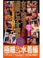 女子校生通販ビデオ業者29【摘発コレクション】