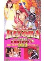 淫獣大戦KITORA 3 凶暴戦士カマキラー