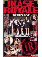 IKASE ROYALE「イカセロワイヤル」 ダウンロード
