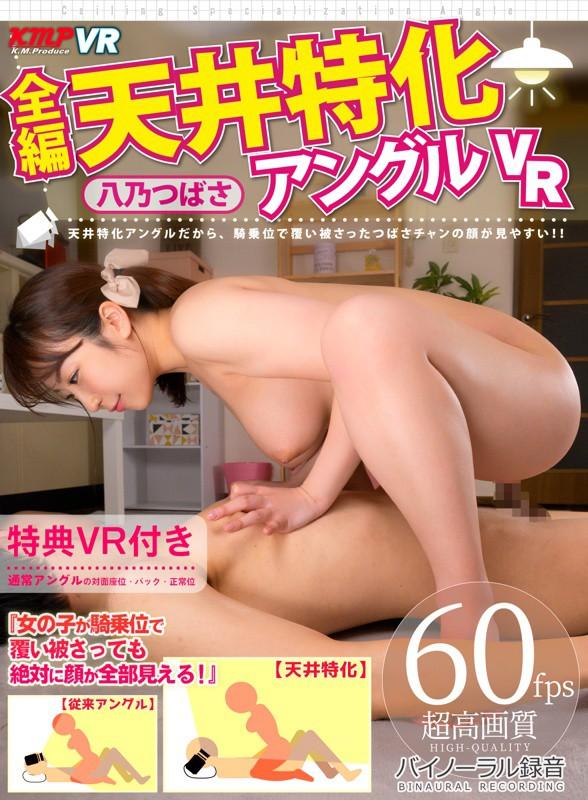 【VR】天井特化アングルVR SUPER BEST10