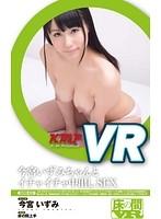 【VR】今宮いずみちゃんとイチャイチャ中出しSEX 今宮いずみ ダウンロード