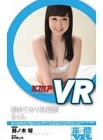 【VR】初めてのVR撮影 さくら