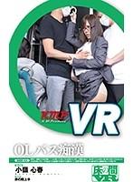 【VR】DMM限定 OLバス痴漢 小嶺心春