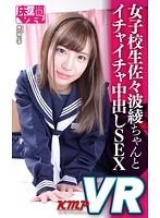 【VR】女子校生佐々波綾ちゃんとイチャイチャ中出しSEX ダウンロード