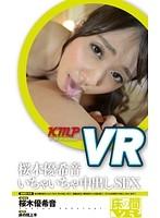 【VR】(SET)桜木優希音ちゃんとホテルでイチャイチャSEX