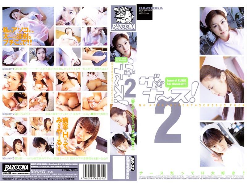 BR-23 jav