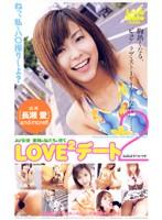 LOVE2デート 2 ダウンロード