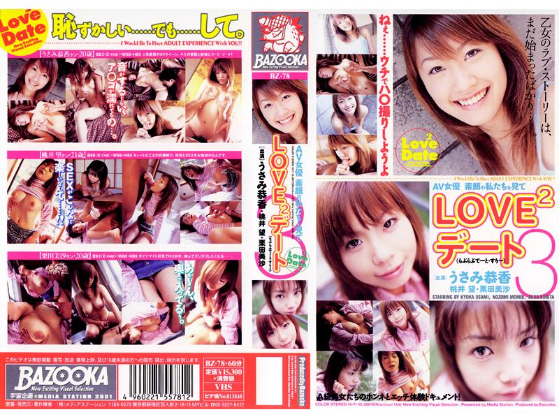 (84bz78)[BZ-078] LOVE2デート 3 ダウンロード