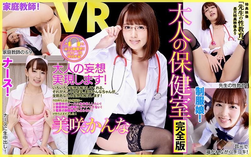 【VR】長尺・特典あり 大人の保健室 完全版 美咲かんな 特典「先生の性教育」
