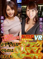 【VR】一見さんいらっしゃい!必ずヤれるスナック!やるのは美人ママ?それとも巨乳チーママ? 美咲かんな 葉山りん
