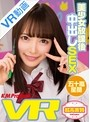 【VR】美少女放課後中出しSEX 五十嵐星蘭(84exvr00066)