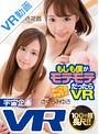 【VR】もしも僕がモテモテだったらVR~ 夢の2重新婚生活 君色花音 さくらみゆき(84exvr00116)