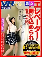 【VR】エレベーターに男女が閉じ込められちゃった!? 不安だからとか言いな...