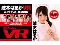 【VR】超・長尺 240分 3DVRクイーン波木はるか のリアルSEXス...sample3