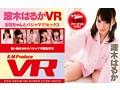 【VR】超・長尺 240分 3DVRクイーン波木はるか のリアルSEXス...sample4