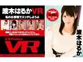 【VR】超・長尺 240分 3DVRクイーン波木はるか のリアルSEXス...sample6