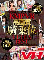 【VR】KMPVR 高画質 騎乗位 ULTRA BEST ダウンロード