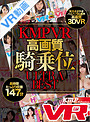 【VR】KMPVR 高画質 騎乗位 ULTRA BEST