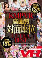 【VR】KMPVR 高画質 対面座位 ULTRA BEST ダウンロード