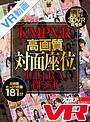 【VR】KMPVR 高画質 対面座...