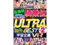【VR】宇宙企画VR 高画質 騎乗位 ULTRA BEST Vol.21