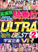 【VR】宇宙企画VR 高画質 騎乗位 ULTRA BEST Vol.2 ダウンロード