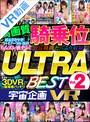 【VR】宇宙企画VR 高画質 騎乗位 ULTRA BEST Vol.2