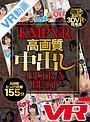 【VR】KMPVR 高画質 中出し ULTRA BEST(84exvr00240)