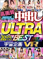 【VR】宇宙企画VR 高画質 中出し ULTRA BEST ダウンロード