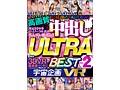 【VR】宇宙企画VR 高画質 中出し ULTRA BEST Vol.2sample1